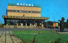 Кинотеатр «Москва»