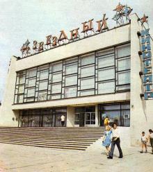 Кинотеатр «Звездный». Фото в путеводителе-справочнике «Одесса». 1989 г.