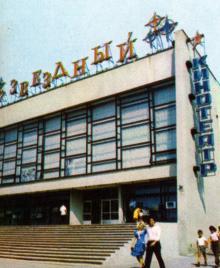 Кинотеатр «Звездный». Фото в путеводителе-справочнике «Одесса». 1984 г.
