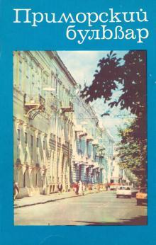 1985 г. Приморский бульвар. Фотоочерк. Г.А. Калугин, А.Г. Станчев. Издание 2-е, переработанное и дополненное. На русском, английском и немецком языках. «Маяк»