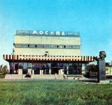 Кинотеатр «Москва». Фото в путеводителе «Одесса», 1978 г.