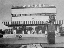 Кинотеатр «Москва». Фото в путеводителе «Одесса». 1976 г.