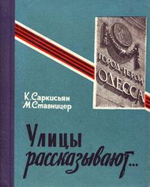 1967. Улицы рассказывают. К. Саркисьян, М. Ставницер. 272 стр. «Маяк»