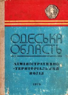 1978. Одеська область. Довідник. 144 стор. «Маяк»