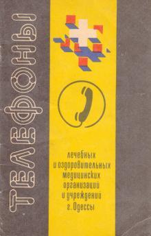 1989. Телефоны лечебных и оздоровительных медицинских организаций и учреждений г. Одессы