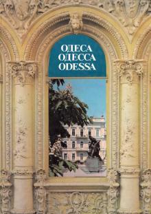 1987. Одесса. Фотоальбом. Фото Роберта Папикьяна. Издание второе. 1987 г.