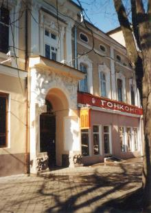 Одесса. Китайский ресторан на ул. Гаванной