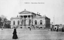 Одесса. Публичная библиотека. Открытое письмо