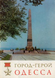 1969 г. Комплект открыток «Город-герой Одесса»