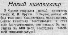 Заметка в газете «Большевистское знамя», 29 августа 1952 г.