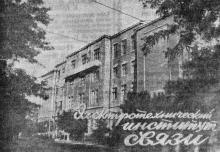 Электротехнический институт связи. Фото в газете «Знамя коммунизма». 04 июля 1953 г.