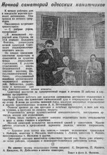 Заметка в газете «Знамя коммунизма». 28 февраля 1953 г.