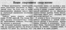 Заметка в газете «Большевистское знамя», 20 июля 1952 г.