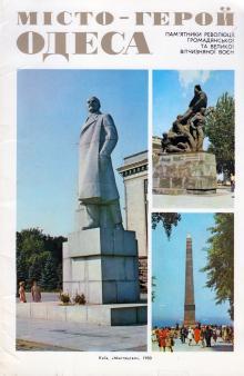 1980. Місто-герой Одеса ЗАМЕНИТЬ