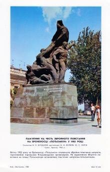 Пам,ятник на честь збройного повстання на броненосці «Потьомкін» у 1905 році