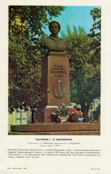 Пам,ятник Г.М. Вакуленчуку