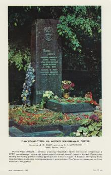 Пам,ятник-стела на могилі Жанни-Марі Лябурб