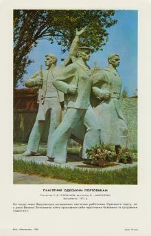 Пам,ятник одеським портовикам