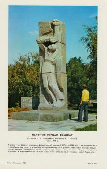Пам,ятник жертвам фашизму