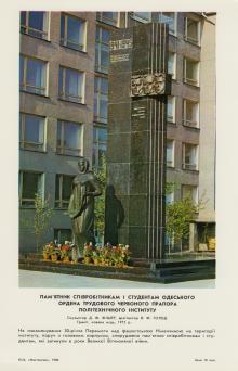 Пам,ятник співробітникам і студентам Ордена Трудового Червоного Прапора політехнічного інституту