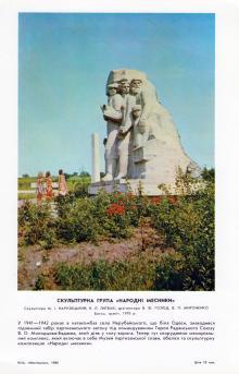 Скульптурна група «Народні месники»