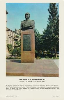 Пам,ятник Р.Я. Малиновському