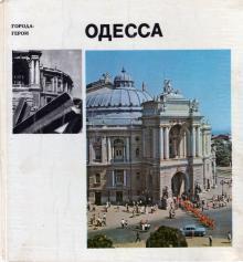 1975. Города-герои.  «Одесса». Фотоальбом. «Планета» ЗАМЕНИТЬ