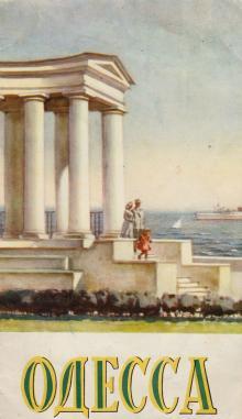1957 г. Иллюстрированный буклет «Одесса». Одесское областное издательство