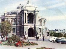 Государственный театр Оперы и балета. Фото в иллюстрированном буклете «Одесса», 1957 г.