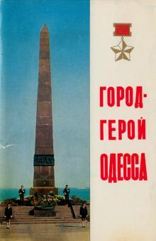 Обложка. Серия открыток «Город-герой Одесса». 1975 г.