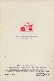 Обложка, 4-я стр. Серия открыток «Город-герой Одесса». 1975 г.