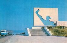 Одесса. Пояс Славы. Григорьевка. Открытка из серии «Город-герой Одесса». 1975 г.
