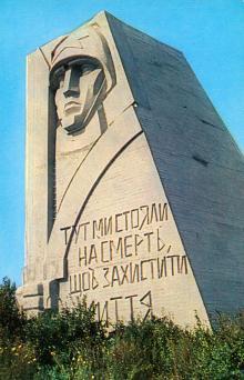 Одесса. Пояс Славы. Прилиманское. Открытка из серии «Город-герой Одесса». 1975 г.