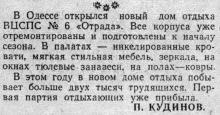 Заметка в газете «Знамя коммунизма», 10 апреля 1954 г.