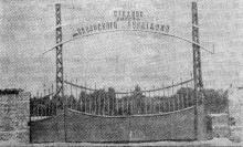 Ворота стадиона завода им. Январского восстания. Фото в газете «Знамя коммунизма», 22 августа 1954 г.