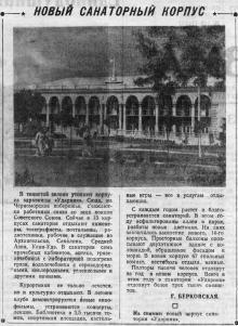 Публикация в газете «Знамя коммунизма» 27 июня 1953 г.