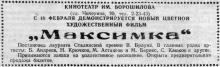 Реклама в газете «Знамя коммунизма» 17 февраля 1953 г.