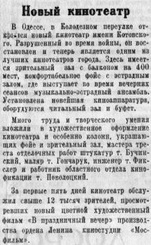 Заметка в газете «Знамя коммунизма» 24 ноября 1954 г.