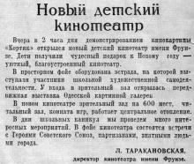 Заметка в газете «Знамя коммунизма» 01 января 1955 г.