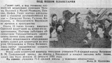 Заметка в газете «Знамя коммунизма» 16 февраля 1955 г.