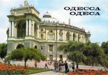 Обложка. Набор открыток «Одесса». 1988 г.