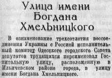 Заметка в газете «Знамя коммунизма» 03 февраля 1954 г.