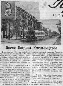 Заметка в газете «Знамя коммунизма» 12 января 1955 г.