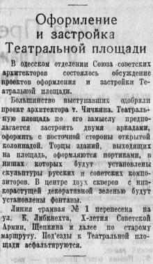 ������� � ������ ��������������� ������, 02 ���� 1951 �.