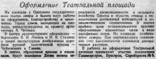 ������� � ������ ��������������� ������, 30 ������ 1952 �.
