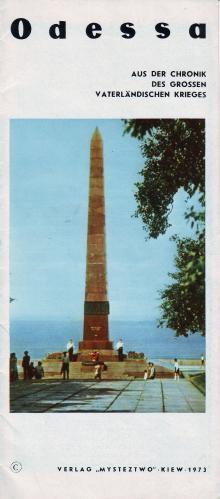 1973 г. Фотобуклет «Одесса. Из летописи Великой Отечественной войны»