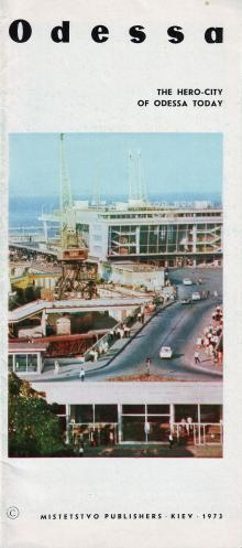 1973 г. Фотобуклет «Одесса. Город-герой сегодня»
