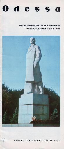 1973 г. Фотобуклет «Одесса. Страницы революционной славы»