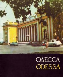 1964 г. Буклет  «Одесса» на русском, английском, французском и немецком языках. Редактор А. Фриднер