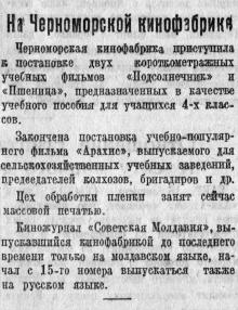 Заметка в газете «Большевистское знамя», 19 августа 1951 г.